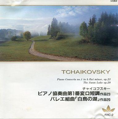 【中古】クラシックCD チャイコフスキー/バレエ組曲「白鳥の湖」作品20