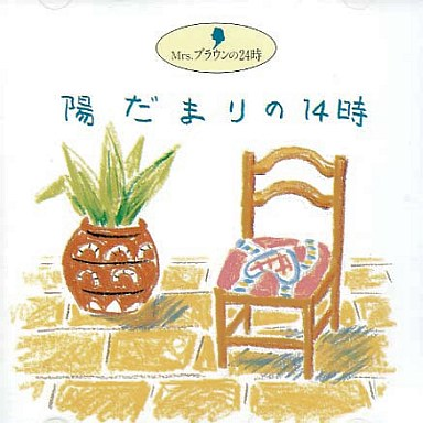 【中古】クラシックCD Mrs.ブラウンの24時/陽だまりの14時
