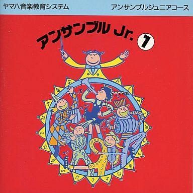 【中古】クラシックCD ヤマハ音楽教育システム / アンサンブルJr 1