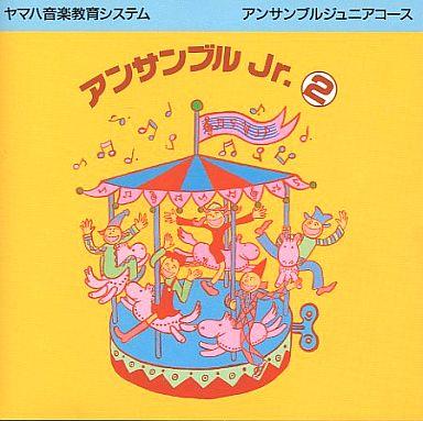 【中古】クラシックCD ヤマハ音楽教育システム / アンサンブルJr 2