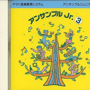 【中古】クラシックCD ヤマハ音楽教育システム / アンサンブルJr 3