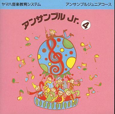 【中古】クラシックCD ヤマハ音楽教育システム / アンサンブルJr 4