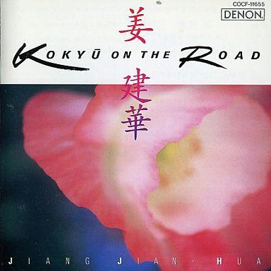【中古】クラシックCD 姜建華 / ニ胡の旅?中国から日本へ?
