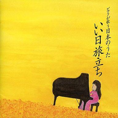 【中古】クラシックCD 角聖子 / ピアノが歌う日本のうた いい日旅立ち