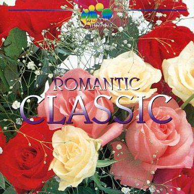 【中古】クラシックCD ロマンティック・クラシック 2