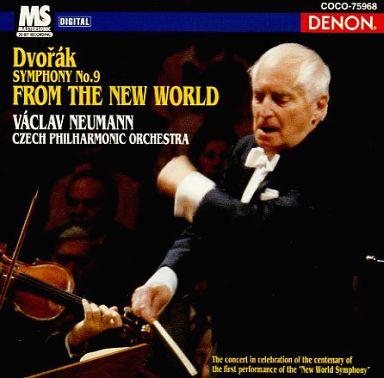 【中古】クラシックCD ヴァーツラフ・ノイマン指揮 チェコ・フィルハーモニー管弦楽団 / ドヴォルザーク:新世界より