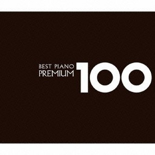 【中古】クラシックCD ベスト・ピアノ100プレミアム