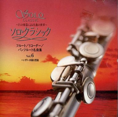 【中古】クラシックCD オムニバス / ソロ・クラシック-21の楽器による名曲の世界-(6) ハンガリー田園幻想曲