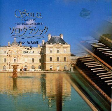 【中古】クラシックCD オムニバス / ソロ・クラシック-21の楽器による名曲の世界-(8) 夜のうぐいす