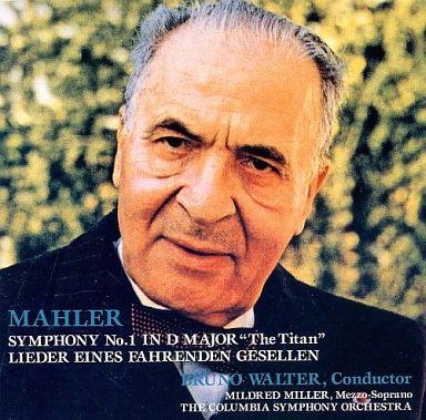 【中古】クラシックCD ブルーノ・ワルター指揮 ミルドレッド・ミラー=メゾ・ソプラノ コロンビア交響楽団 / マーラー:交響曲第1番「巨人」「さすらう若人の歌」