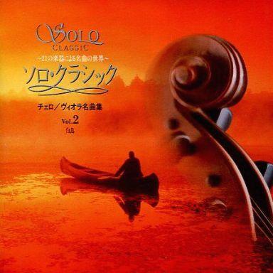 【中古】クラシックCD オムニバス / ソロ・クラシック-21の楽器による名曲の世界-(2)