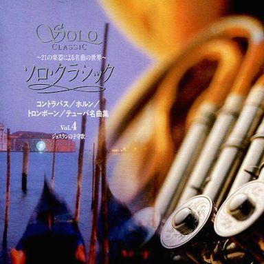 【中古】クラシックCD オムニバス / ソロ・クラシック-21の楽器による名曲の世界-(4)