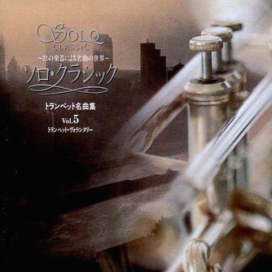 【中古】クラシックCD オムニバス / ソロ・クラシック-21の楽器による名曲の世界-(5)