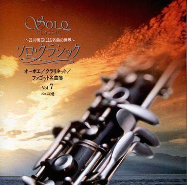 【中古】クラシックCD オムニバス / ソロ・クラシック-21の楽器による名曲の世界-(7)