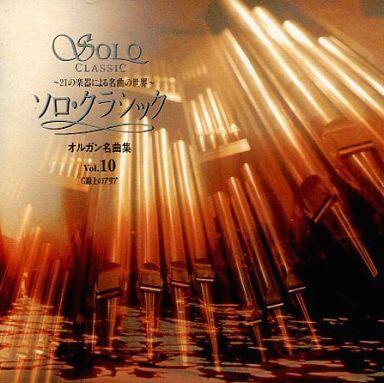 【中古】クラシックCD オムニバス / ソロ・クラシック-21の楽器による名曲の世界-(10)