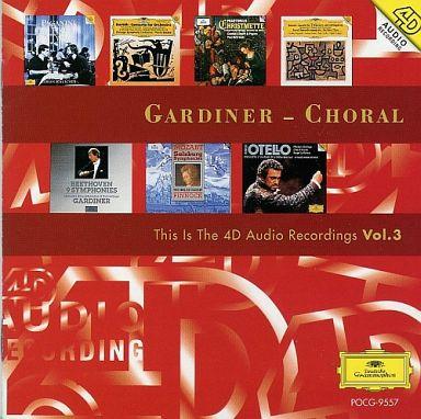 【中古】クラシックCD オムニバス / ガーディナー合唱 これが、4Dサウンドだ!! Vol.3