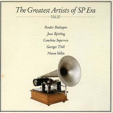 【中古】クラシックCD オムニバス / 赤盤復刻「SP時代の名演奏家たち」 -声楽IV