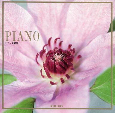 【中古】クラシックCD オムニバス / ピアノ大好き