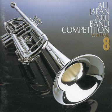 【中古】クラシックCD オムニバス / 全日本吹奏楽2001 Vol.8