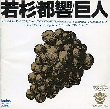 【中古】クラシックCD 若杉弘(指揮) 東京都交響楽団 / マーラー:交響曲第1番「巨人」