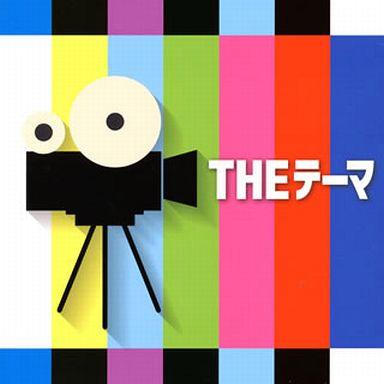 【中古】クラシックCD シエナ・ウインド・オーケストラ / THEテーマ