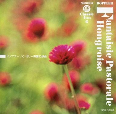 【中古】クラシックCD 小学館CDブック クラシック・イン(6) ハンガリー田園幻想曲