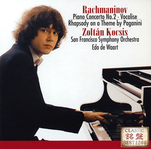 コチシュ・ゾルターン(ピアノ) ...