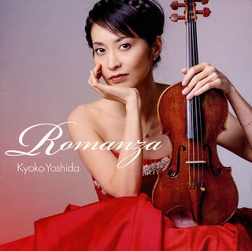 【中古】クラシックCD 吉田恭子(ヴァイオリン) / Romanza-ロマンツァ-