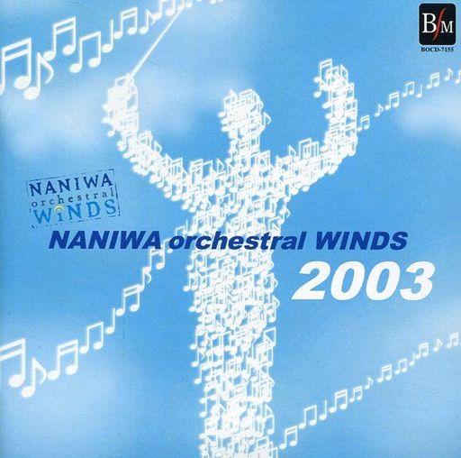 【中古】クラシックCD なにわ(オーケストラル)ウィンズ 2003