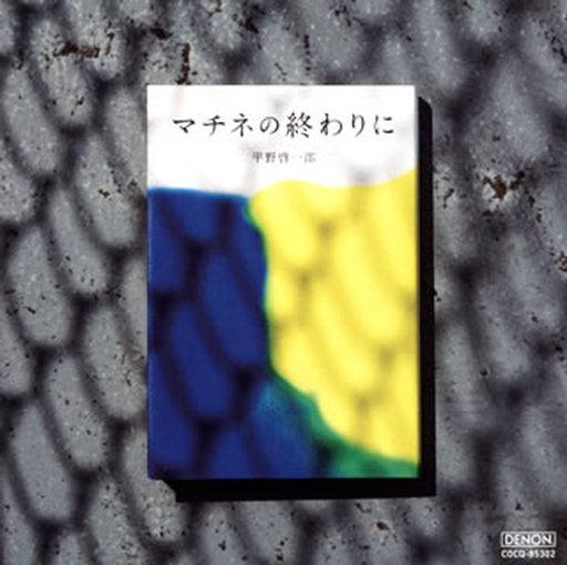 【中古】クラシックCD 福田進一(ギター) / マチネの終わりに