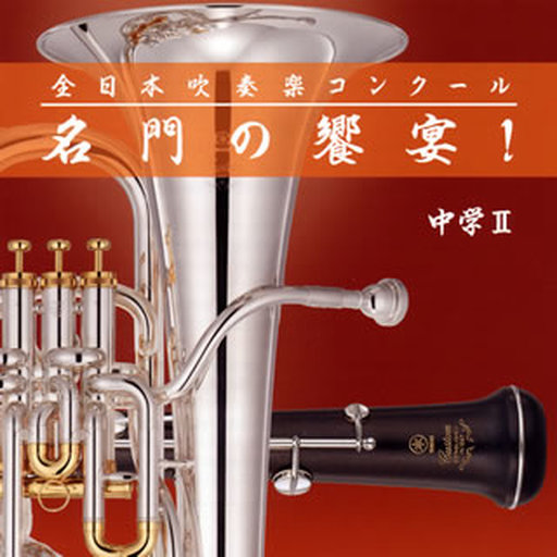 【中古】クラシックCD 全日本吹奏楽コンクール 名門の饗宴!中学編2