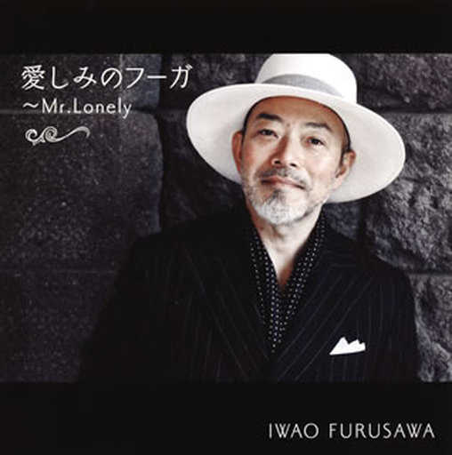 【中古】クラシックCD 古澤巌 / 愛しみのフーガ?Mr.Lonely?