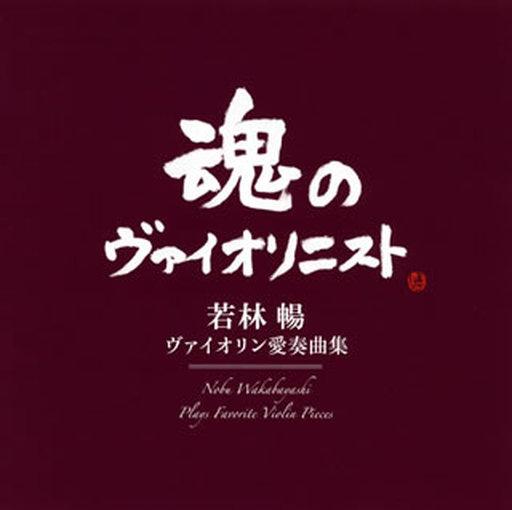 【中古】クラシックCD 若林暢 / ヴァイオリン愛奏曲集
