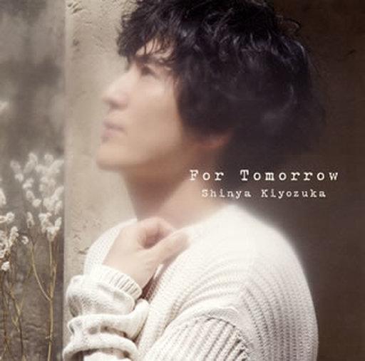 【中古】クラシックCD 清塚信也 / For Tomorrow