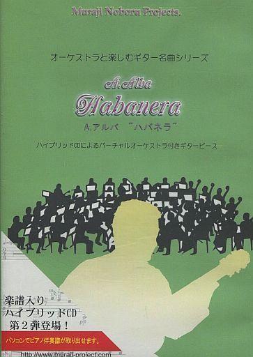 【中古】クラシックCD オーケストラと楽しむギター名曲シリーズ A.アルバ:ハバネラ