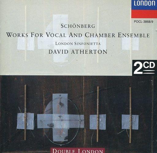 【中古】クラシックCD デイヴィッド・アサートン(指揮) / シェーンベルク:声楽作品集