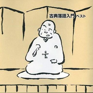 TWIN BEST /古典落語入門ベスト ...