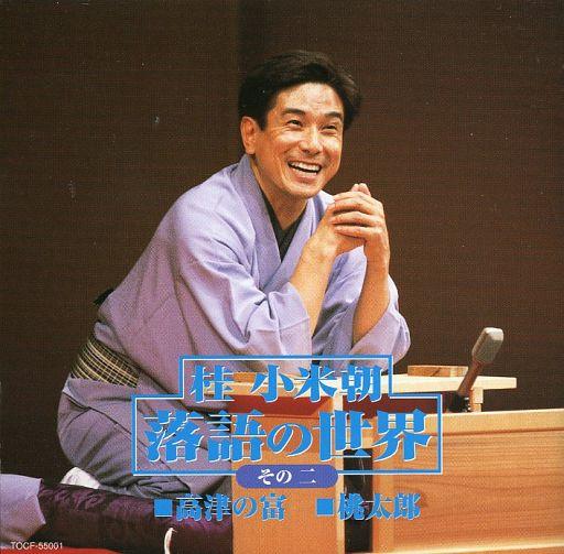 桂小米朝 / 落語の世界(2) 桂小...