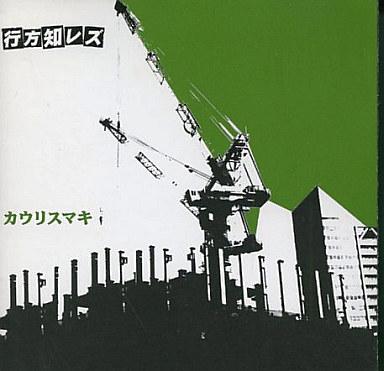 【中古】邦楽インディーズCD 行方知レズ / カウリスマキ