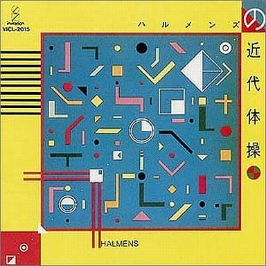 【中古】邦楽インディーズCD ハルメンズ/ハルメンズの近代体操