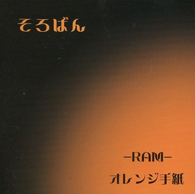 【中古】邦楽インディーズCD そろばん /  -RAM-、オレンジ手紙[完全限定後期盤]