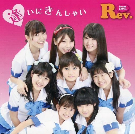 Rev.from DVL / 逢いにきんしゃい(Red ribbon version)