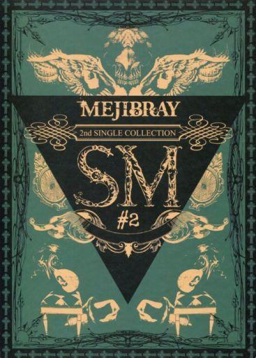 【中古】邦楽インディーズCD MEJIBRAY / 「SM #2」[DVD付初回限定盤]