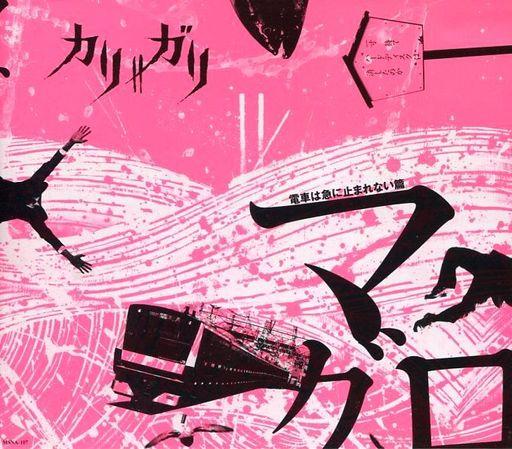 【中古】 邦楽CD / ゼンブ・イレブン・タブン・ヘブン [不完全盤] cali≠gari