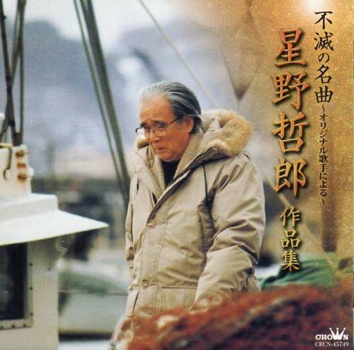 【中古】演歌CD オムニバス / 不滅の名曲-オリジナル歌手による-星野哲郎作品集-