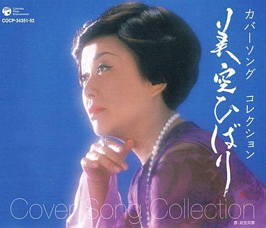 【中古】演歌CD 美空ひばり / カバーソング コレクション
