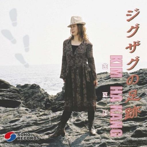 【中古】演歌CD 金夏江/ジグザグの足跡