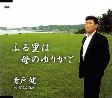 【中古】演歌CD 青戸健 / ふる里は母のゆりかご