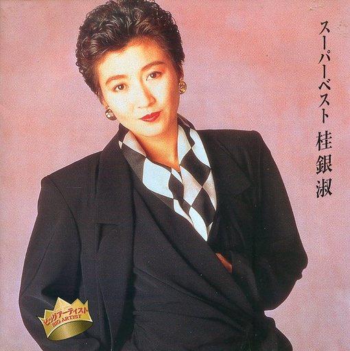 【中古】演歌CD 桂銀淑 / スーパーベスト 桂銀淑