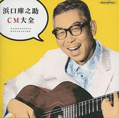【中古】演歌CD 浜口庫之助/浜口庫之助CM大全